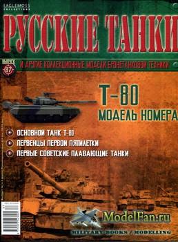 Русские танки (Выпуск 87) 2014 - Т-80