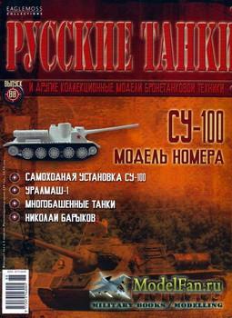 Русские танки (Выпуск 88) 2014 - СУ-100
