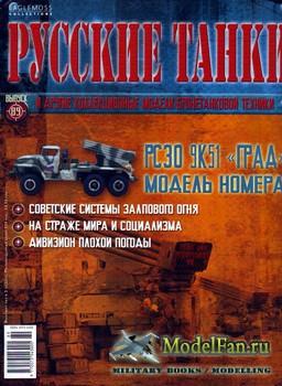 Русские танки (Выпуск 89) 2014 - РСЗО 9К51 «Град»