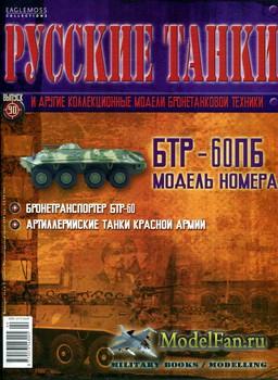 Русские танки (Выпуск 90) 2014 - БТР-60ПБ