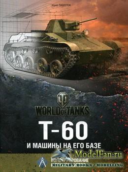 Т-60 и машины на его базе (Юрий Пашолок)