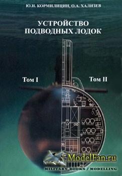 Устройство подводных лодок - Том I и Том II (Ю.Н. Кормилицин, О.А. Хализев)