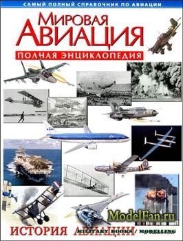 Мировая авиация - История авиации (Полная энциклопедия)