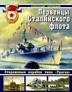 Первенцы сталинского флота: Сторожевые корабли типа «Ураган» (Александр Чер ...