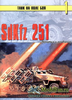 Торнадо - Танк на поле боя №1 - SdKfz 251