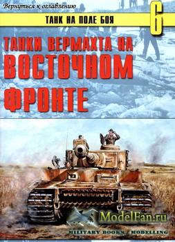 Торнадо - Танк на поле боя №6 - Танки Вермахта на Восточном Фронте