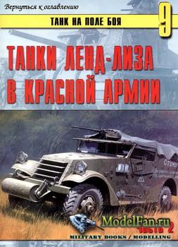 Торнадо - Танк на поле боя №9 - Танки ленд-лиза в Красной армии (Часть 2)