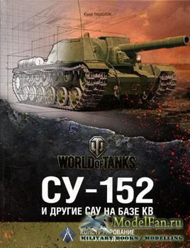 СУ-152 и другие САУ на базе КВ (Юрий Пашолок)