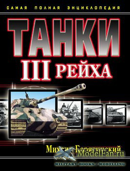 Танки III Рейха. Самая полная энциклопедия (Михаил Барятинский)