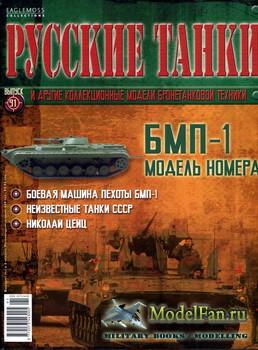 Русские танки (Выпуск 91) 2014 - БМП-1