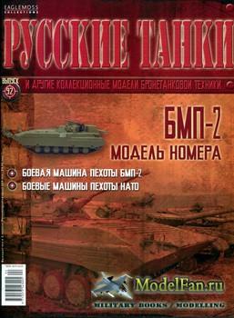 Русские танки (Выпуск 92) 2014 - БМП-2