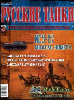 Русские танки (Выпуск 93) 2014 - ИСУ-152