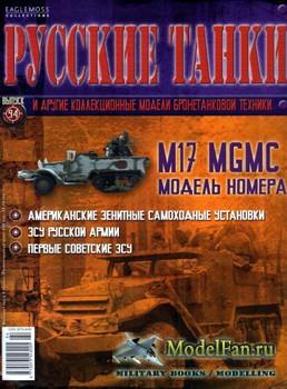 Русские танки (Выпуск 94) 2014 - M17 MGMC
