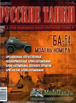Русские танки (Выпуск 96) 2014 - БА-64