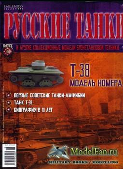 Русские танки (Выпуск 98) 2014 - Т-38