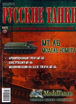 Русские танки (Выпуск 99) 2014 - МТ-ЛБ