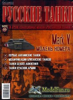 Русские танки (Выпуск 100) 2014 - Mark V