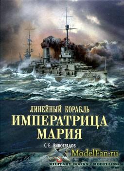 Линейный корабль Императрица Мария (Виноградов С.Е.)