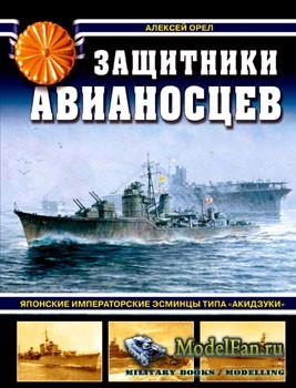 Защитники авианосцев (Алексей Орел)