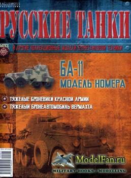 Русские танки (Выпуск 101) 2014 - БА-11