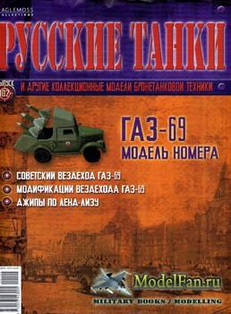 Русские танки (Выпуск 102) 2014 - ГАЗ-69