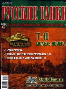 Русские танки (Выпуск 103) 2014 - Т-18