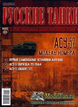 Русские танки (Выпуск 104) 2014 - АСУ-57