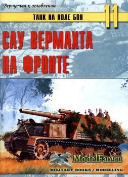 Торнадо - Танк на поле боя №11 - САУ Вермахта на фронте