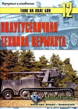 Торнадо - Танк на поле боя №12 - Полугусеничная техника Вермахта