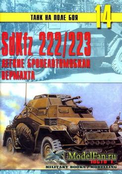 Торнадо - Танк на поле боя №14 - SdKfz 222/223 легкие бронеавтомобили Верма ...