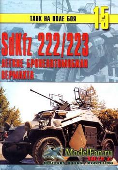 Торнадо - Танк на поле боя №15 - SdKfz 222/223 легкие бронеавтомобили Верма ...