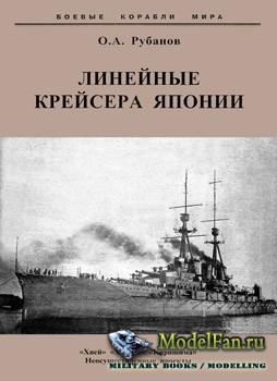 Линейные крейсера Японии: «Конго», «Хией», «Харуна», «Киришима». Неосуществ ...