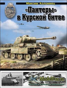 «Пантеры» в Курской битве (Максим Коломиец)