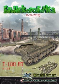 Бронекоробочка №39 (2018) - Т-100 ЛТ (ВНИИ-100) с постаментом