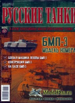 Русские танки (Выпуск 107) 2014 - БМП-3