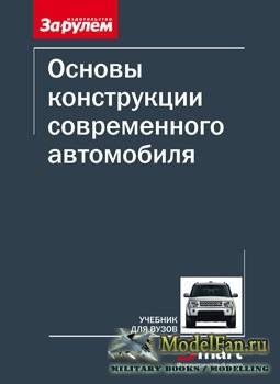 Основы конструкции современного автомобиля (Учебник для ВУЗов)