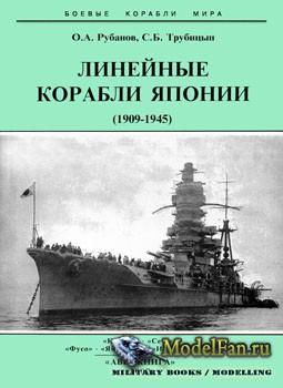 Линейные корабли Японии (1909-1945) (О. Рубанов, С. Трубицин)