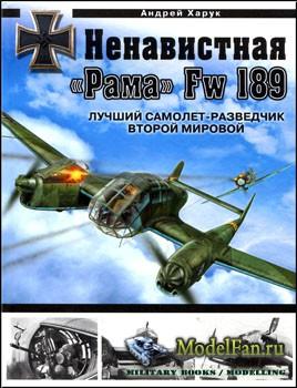Ненавистная Рама Fw189: Лучший самолет-разведчик Второй Мировой (Андрей Хар ...