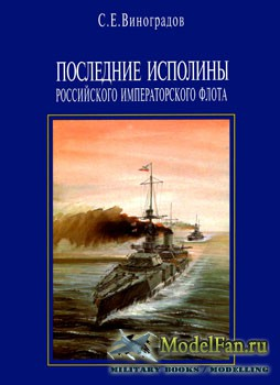 Последние исполины Российского Императорского флота  (С.Е. Виноградов)