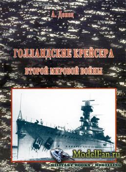 Голландские крейсера Второй мировой войны  (А. Донец)