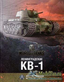 Ленинградские КВ-1: Конструирование и производство (Максим Коломиец)