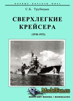 Сверхлегкие крейсера (1930-1975) (С.Б. Трубицын)