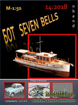 Прогулочный катер Seven Bells