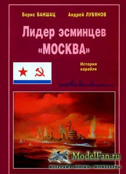 Лидер эсминцев «Москва». История корабля (Борис Баншац, Андрей Лубянов)