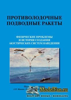 Противолодочные подводные ракеты. Физические проблемы и история создания ак ...
