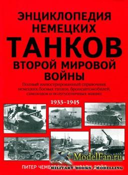 Энциклопедия немецких танков Второй мировой войны 1933-1945 (Питер Чемберле ...