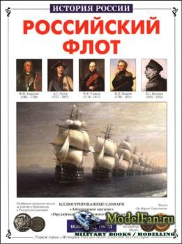 История России: Российский флот (Виктор Калинов)