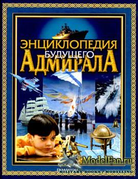 Энциклопедия будущего адмирала. Книга 1: О флоте и кораблях