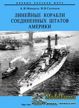 Линейные Корабли Соединенных Штатов Америки (Часть II) (А.В. Мандель, В.В.  ...