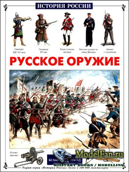 Русское оружие (Каштанов Ю.Е.)
